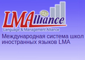 Курсы Language and Management Alliance